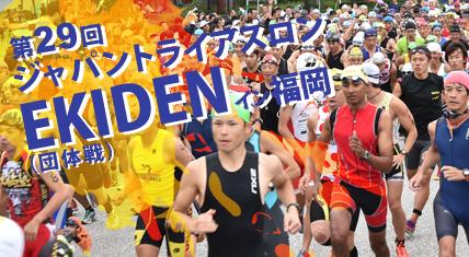 第29回ジャパントライアスロンEKIDENイン福岡(団体戦)